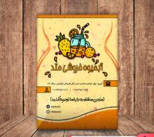 تراکت آب میوه فروشی طرح 178