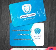 کارت ویزیت پزشکی طرح 890