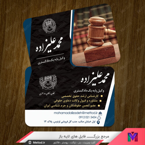 کارت ویزیت وکالت طرح 891