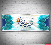 بنر عید غدیر خم طرح 227