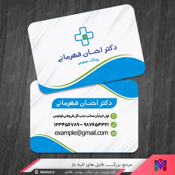 کارت ویزیت پزشکی طرح 920