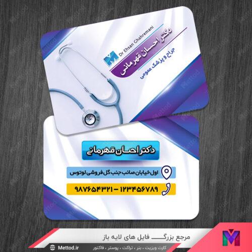 کارت ویزیت پزشکی طرح 921