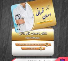 کارت ویزیت پزشکی طرح 923