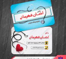 کارت ویزیت پزشکی طرح 924