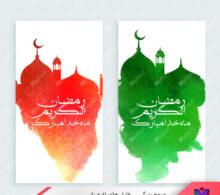 وکتور رمضان 246
