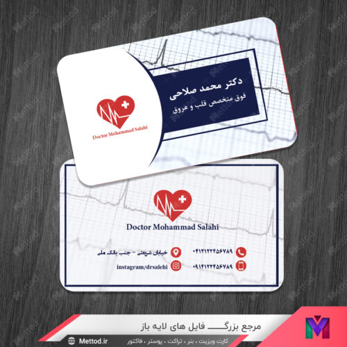 کارت ویزیت متخصص قلب طرح 941