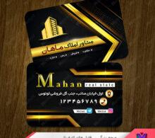 کارت ویزیت املاک طلایی طرح 949