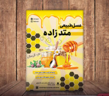 تراکت عسل فروشی طرح 347