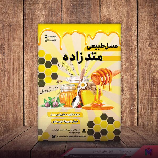 تراکت عسل فروشی