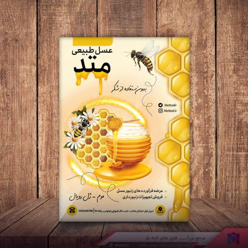 تراکت فروش عسل طرح 348