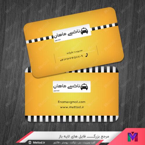 کارت ویزیت تاکسی دربستی طرح 962