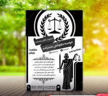 تراکت وکالت و موسسه حقوقی طرح 398