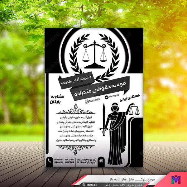 تراکت وکالت و موسسه حقوقی