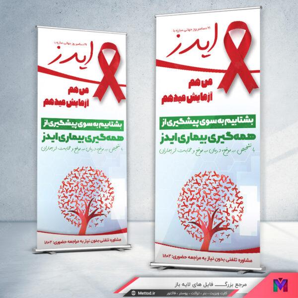 استند روز جهانی ایدز