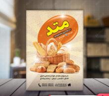 تراکت نان فانتزی طرح 457