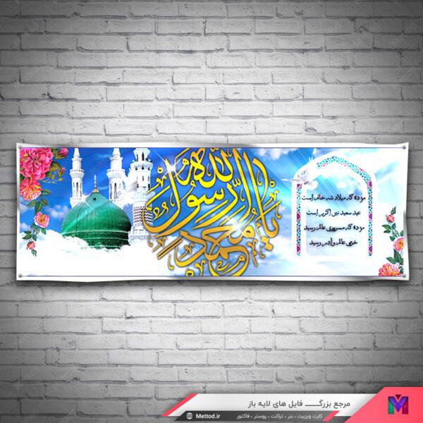 بنر ولادت حضرت محمد