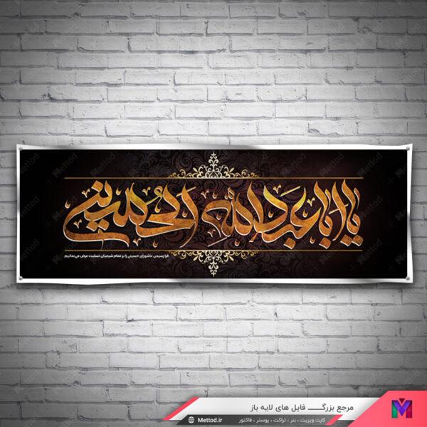بنر یا ابا عبدالله الحسین