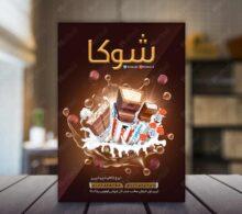 تراکت شکلات فروشی طرح 675