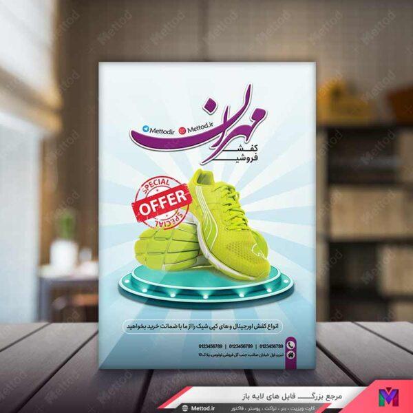 تراکت فروش کفش اسپورت